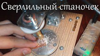 Мини сверлильный станочек из алюминиевого профиля своими руками