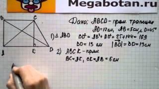 Номер 746 Геометрия 7 9 класс Атанасян