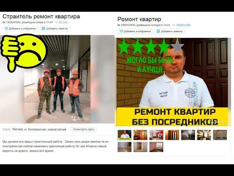 Объявления по ремонту квартир на Авито  - разбор маркетолога