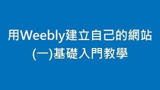 用Weebly建立自己的網站(一)基礎入門教學