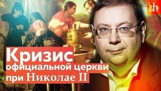 Кризис церкви при Николае II/Александр Пыжиков
