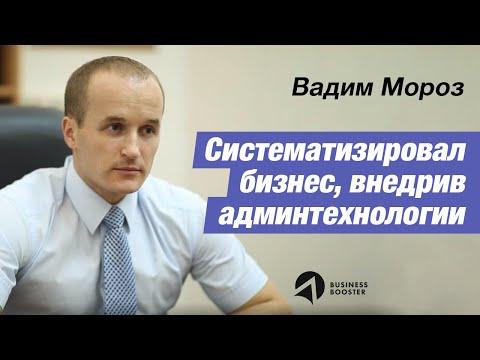 Систематизация бизнеса // Отзыв Вадима Мороза 16+