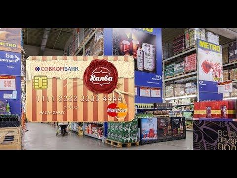Полный список магазинов-партнеров Совкомбанка по карте Халва