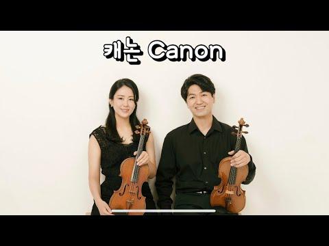 캐논 바이올린 듀오 Canon Violin duet