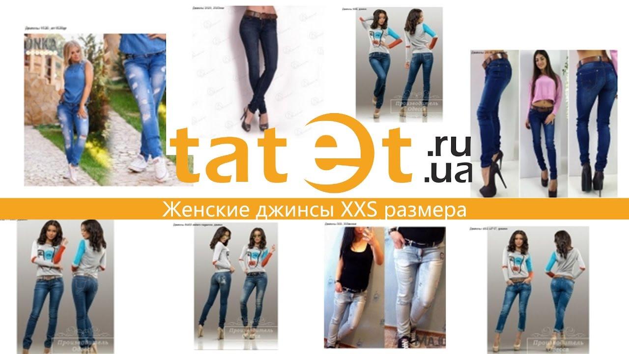 Купить женские джинсы недорого большой выбор джинсов в объявлениях интернет-магазинов женской одежды и частных лиц -пересылка во все города украины.