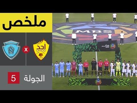 ملخص مباراة أحد والباطن في الجولة 5 من دوري كأس الأمير محمد بن سلمان للمحترفين
