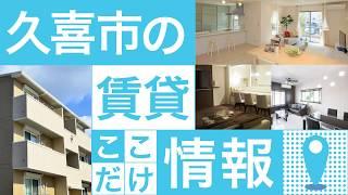 久喜市で物件をお探しの方はこちらへ⇒https://fujihousing.net/ お客様...