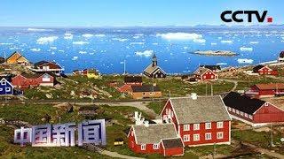 [中国新闻] 购买格陵兰岛无望 特朗普取消对丹麦访问 新闻链接:丹麦自治领地——格陵兰岛 | CCTV中文国际