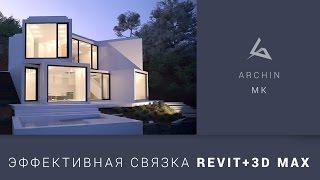 Как создать арх. проект с нуля за 1 час: Revit, Max, Corona, Photoshop