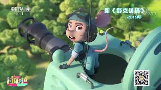 [2020过年啦]动画过山车| CCTV少儿