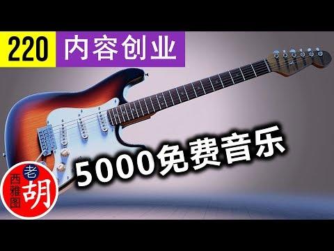 【胡说#220】近5000首免费音乐集中大放送。给视频内容创作者的大礼包!almost 5000 Free Music For Content Creators