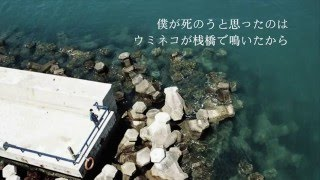 作詞・作曲:秋田ひろむ Vocal: やき https://twitter.com/yaki0709 Gui...
