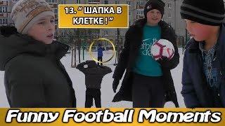 "Funny Football Moments: 12. "" ШАПКА В КЛЕТКЕ! """