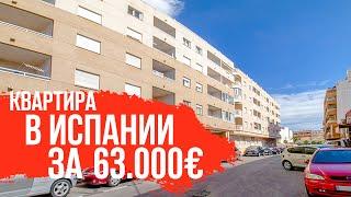 Квартиры в Испании у моря/Недвижимость в Испании/Купить квартиру в Испании/Квартиры в Испании.