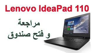 مراجعة لابتوب لينوفو أيديا باد 110 وفتح الصندوق - lenovo ideapad 110 review and unboxing