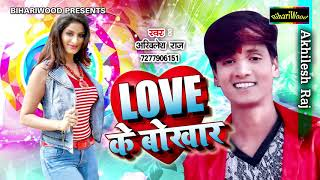 Love Ke Bhokar | दाबा ना पतली कमरिया | Akhilesh Raj का सुपरहिट रोमांटिक लोकगीत | 2019 Hit Song