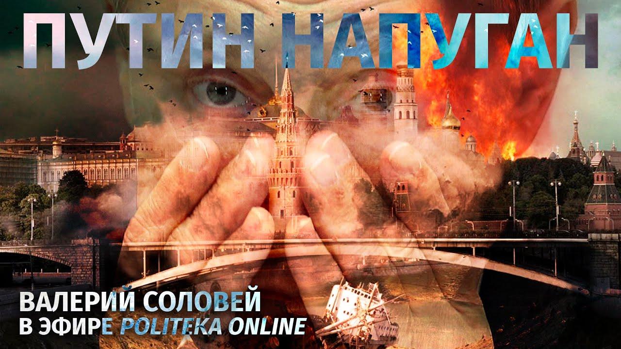 Путин напуган: ситуация в России выходит из под контроля. Валерий Соловей в эфире @Politeka Online