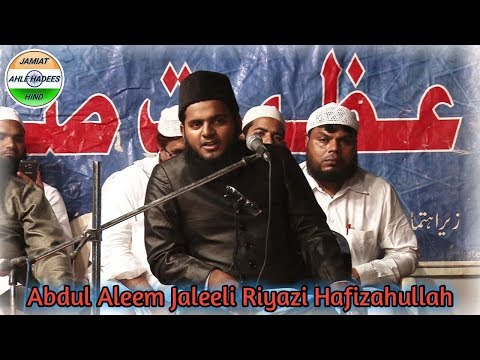 Maqam E Imam Ul Anbiya ﷺ | Abdul Aleem Jaleeli Riyazi Hafizahullah | Mumbai 2016 Dec 16