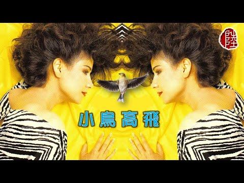 甄妮【小鳥高飛 1978】(歌詞MV)(1080p)(填詞:盧國沾)原曲:山口百惠- 奔向愛(愛に走って) - YouTube