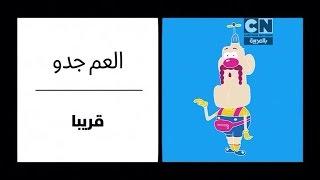 إعلان   حلقات جديدة - العم جدو   كرتون نتورك بالعربية