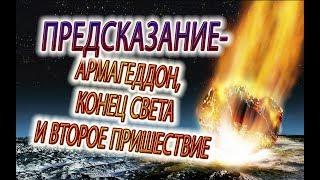 Армагеддон,конец света,потоп,Второе пришествие и новые знания!