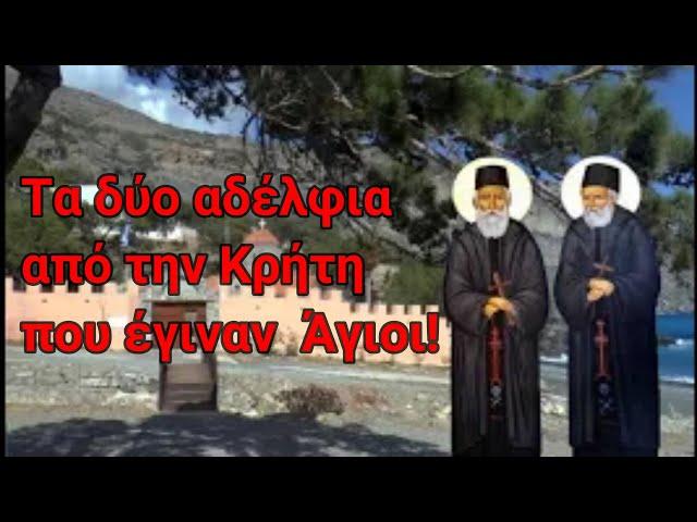 10 Ιουλίου: Όσιοι Παρθένιος και Ευμένιος -Τα δύο αδέλφια μοναχοί από την  Κρήτη που έγιναν Άγιοι! - YouTube