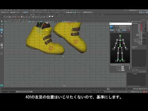 ゼロから始めるMAYAアニメーション 第5回:滑りとめり込みの確認