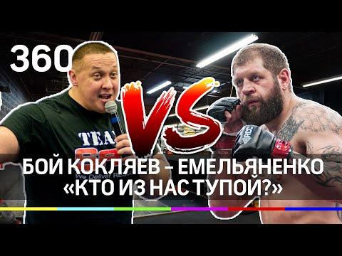 «Кто из нас тупой?» - бой Емельяненко VS Кокляев