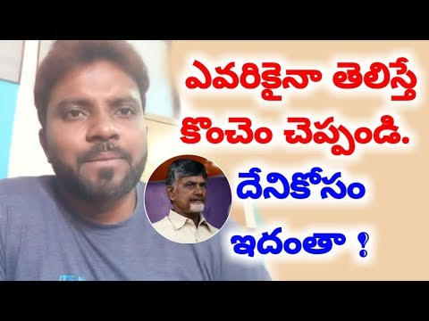 What is Chandrababu expecting  finally from EC ! Ameer | Yuva tv
