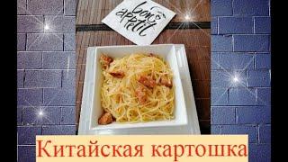 Картофель по китайски.Рецепты.Блюда из картошки.Острые блюда.Любимые рецепты.Рецепты для всей семьи.