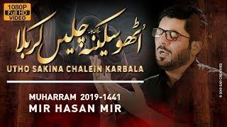 Nohay 2019 | Utho Sakina Chalein Karbala | Mir Hasan Mir New Noha 2019 | Shahadat e Bibi Sakina (س)
