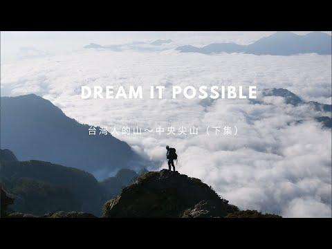 台灣人的山~中央尖山(下)(愛上山101)