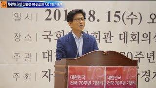 """신의한수 생중계 18.08.15 / 김문수 """"문재인이 수상하다!"""""""