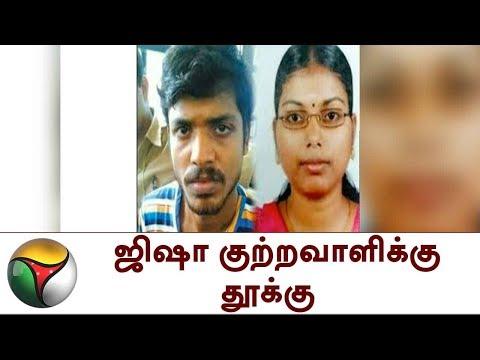 பாலியல் வன்கொடுமை செய்து கொல்லப்பட்ட ஜிஷா... குற்றவாளிக்கு தூக்கு  | Jisha rape and murder case