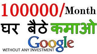 1 लाख रुपय प्रति महीने कमाओ इस वेबसाइट मे काम करके   No Investment