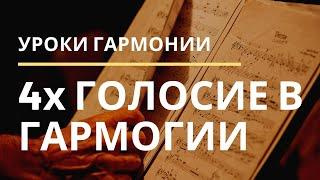 [Уроки Гармонии] - 4х голосное изложение гармонии