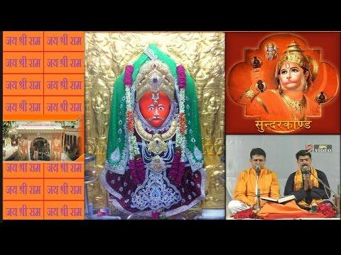 Sunderkand by Bhidbhanjan Harni Vadodara Mandir - Shri Sanjay Dwivediji
