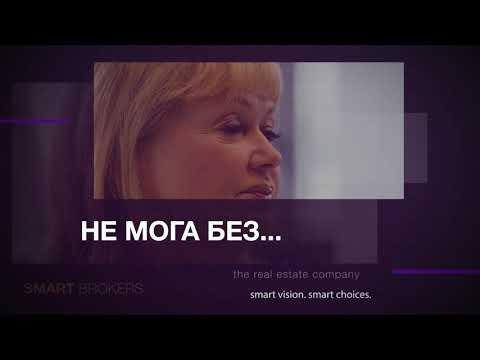 Ruzha Mihaylova - Smart Brokers