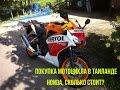 Покупка мотоцикла в Таиланде, HONDA, сколько стоит? Мото Сервис Honda