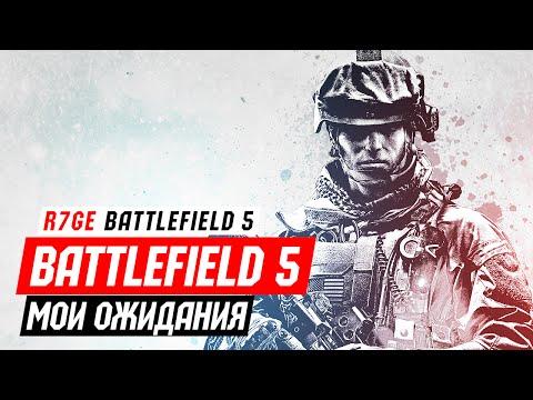 Battlefield 5 - Мои ожидания от игры