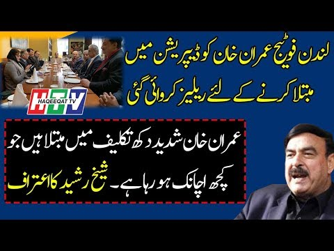 Haqeeqat TV: London Meeting Was Held For Showing a Direction to Imran Khan