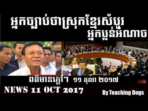 Cambodia News Today RFI Radio France International Khmer Night Wednesday 10/11/2017