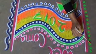 Welcome New Year 2017 Rangoli / Kolam designs