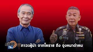 อัษฎางค์ วิพากษ์ ภาวะผู้นำ บิ๊กแดง จาก โคราช ถึง จูงหมาด่าคน : Matichon TV