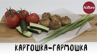 Картошка -гармошка (0+)