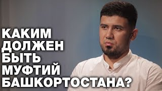 Каким быть муфтию Башкортостана? Точка зрения