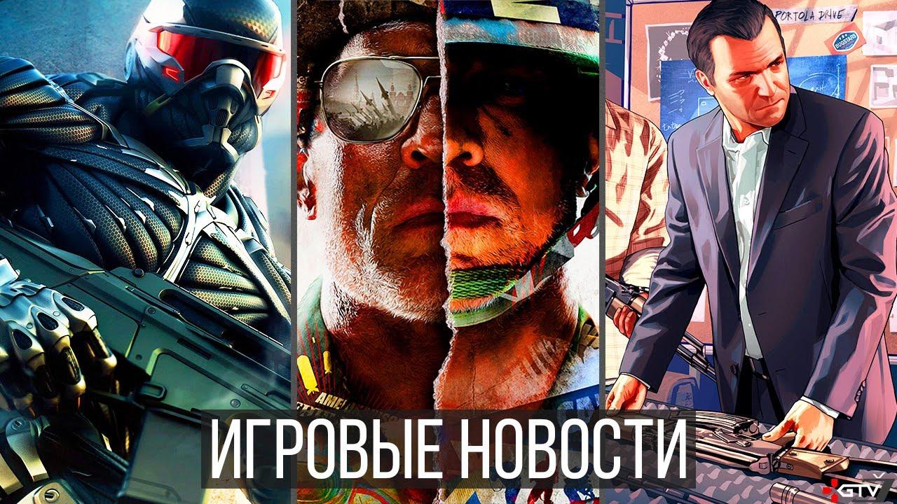 ИГРОВЫЕ НОВОСТИ GTA 6, Black Ops Cold War, Epic Games врут, Gotham Knights, Crysis, Cyberpunk, Mafia