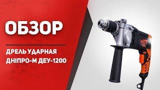 Обзор дрели Днипро-М ДЕУ-1200