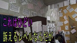 【ドッキリ】部屋を張り紙だらけにしてみた。【法廷で会いましょう】 thumbnail