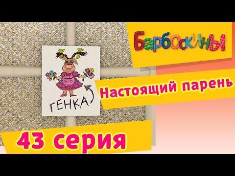 Барбоскины - 43 Серия. Настоящий парень (мультфильм) thumbnail